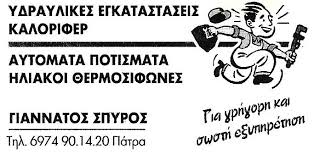 ΥΔΡΑΥΛΙΚΟΣ ΠΑΤΡΑ ΑΧΑΪΑ ΓΙΑΝΝΑΤΟΣ ΣΠΥΡΙΔΩΝ