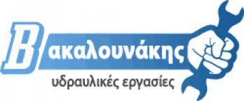 ΥΔΡΑΥΛΙΚΟΣ ΧΑΝΙΑ ΒΑΚΑΛΟΥΝΑΚΗΣ ΔΗΜΗΤΡΙΟΣ