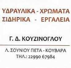 ΕΙΔΗ ΚΙΓΚΑΛΕΡΙΑΣ ΚΕΡΑΤΕΑ ΑΤΤΙΚΗ ΚΟΥΖΙΝΟΓΛΟΥ ΓΕΩΡΓΙΟΣ
