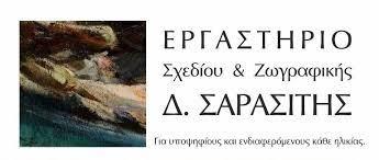 ΣΑΡΑΣΙΤΗΣ ΔΗΜΗΤΡΙΟΣ