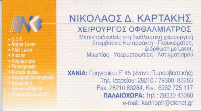 ΟΦΘΑΛΜΙΑΤΡΟΣ ΧΕΙΡΟΥΡΓΟΣ ΧΑΝΙΑ ΚΑΡΤΑΚΗΣ ΝΙΚΟΛΑΟΣ