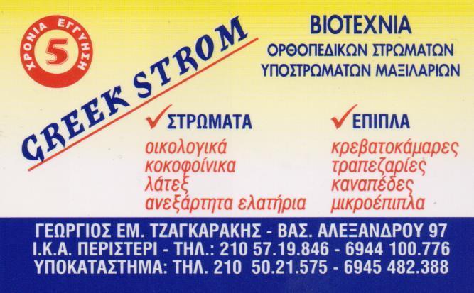 GREEK STROM