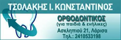 ΕΙΔΙΚΟΣ ΟΡΘΟΔΟΝΤΙΚΟΣ ΛΑΡΙΣΑ ΤΣΟΛΑΚΗΣ ΚΩΝΣΤΑΝΤΙΝΟΣ